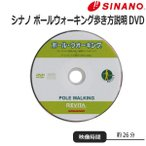 SINANO シナノ レビータ ポールウォーキング歩き方説明DVD    キャンセル返品不可