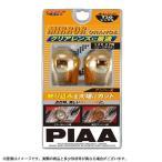 PIAA ウィンカー白熱球バルブ T20 アンバー H-646  C4