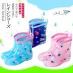 レインシューズ/雨靴/レインブーツ/長靴/可愛い/子供用/女の子/男の子/キッズ/雨対策/シューズ/靴/オシャレ/送料無料