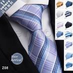 ネクタイ/メンズ/シルク/ストライプ柄/小紋/フォーマル/結婚式/ビジネス/大検幅8.5cm/就活/スーツ/紳士用/カジュアル/ファッション/おしゃれ/送料無料