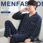 パジャマ メンズ 長袖