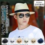 麦わら帽子 メンズ パナマ帽 夏用帽子 ストローハット UVカット 紫外線対策 日焼け止め 風通し 登山 釣り アウトドア おしゃれ 2021夏 新作 送料無料
