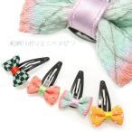 和柄 髪飾り ヘアピン 【B23-】日本製