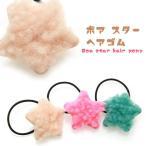 ヘアゴム 星型 ボア フリース I79- 秋冬アクセサリー 髪飾り
