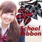 Yahoo Shopping - スクールリボン K54 制服リボン レディース アクセサリー 中学生 高校生 衣装 女子高生 学生服