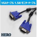 VGAケーブル 1.5m バルク品 ディスプレイケーブル 接続ケーブル