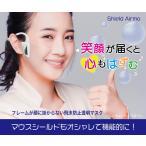 マウスシールド 透明マスク「シールドエアモ」飛沫防止透明マスク シールドワンタッチ着脱タイプ 曇り防止加工