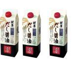 健康だし醤油 3本セット 国産鰹節だし使用 減塩40%カット 500ml ギフトラッピングも致します