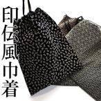 日本服小飾品 - 父の日 信玄袋 印伝風巾着メンズ 男性/4タイプ