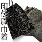 Kimono Accessories - 信玄袋 メンズ おしゃれ 印伝風 信玄袋 プレゼント