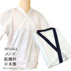Kimono Accessories - 和装肌着 男性 肌襦袢