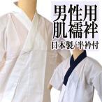 日本服小飾品 - 肌襦袢 男性メンズ半衿付肌襦袢/3サイズ2色