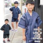 ショッピング甚平 男の子 甚平 しじら織り男の子甚平/6サイズ6タイプ