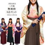 女性和服, 着物 - 卒業式 袴セット 女性レディース二尺袖着物無地袴セット/4サイズ5色