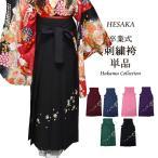 女性和服, 着物 - 卒業式 袴 女性レディース刺繍袴はかま/5サイズ6色