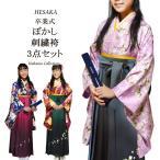 卒業式袴セット 女性レディース二尺袖着物ぼかし刺繍袴セット / 5サイズ4色