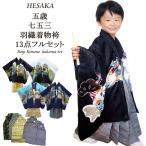 七五三 5歳 5才 男児 トータル13点フルセット 男の子 着物 紋付羽織袴 紋付袴/12タイプ
