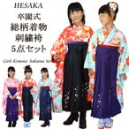 卒園式着物セット四つ身 小紋柄 四つ身着物・袴トータルフルセット/15タイプ