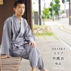 作务衣 - さむえ 男性 綿 スラブ 作務衣/3サイズ3色