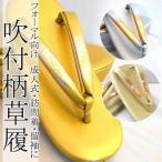 草履 女性レディース吹付柄草履/3サイズ3色