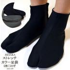 足袋 男性ストレッチカラー足袋5枚こはぜ / 3サイズ4色