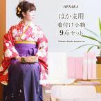 和装小物セット 女性レディース袴用着付小物セット/2