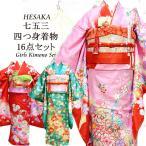 七五三 着物 女の子 7歳 トータル 16点 フルセット 絵羽柄 販売 購入