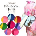 女性和服, 着物 - 袴下帯・半巾帯・浴衣帯・細帯 女性レディースリバーシブル半幅帯/20タイプ