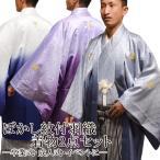 男性 ぼかし 紋付 羽織・着物セット / 4サイズ3色