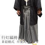 卒業式・成人式・結婚式 男性メンズ行灯(あんどん)縞袴はかま/7サイズ