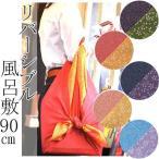 風呂敷(ふろしき) 90リバーシブル/鮫・桜約90cm5色