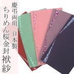 女性和服, 着物 - 袱紗 ちりめん桜小紋金封ふくさ/3色