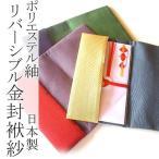 袱紗 ふくさ ポリエステル 紬 リバーシブル 金封 日本製