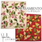 風呂敷(ふろしき) シビラ(sybilla)綿二巾75cm/PENSAMIENTOS(ペンサミエント)2色