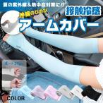 アームカバー 冷感 レディース メンズ スポーツ UVカット ロング 作業 紫外線対策 日焼け防止 男女兼用 指穴