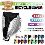 自転車カバー サイクルカバー バイクカバー 防水 撥水 UVカット 収納袋付き 大人用 子供用 29インチまで対応