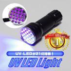 ブラックライト ネイルライト ペンライト ハンディーライト ストラップ付き LED UV 紫外線