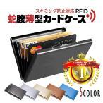 カードケース メンズ 名刺入れ 薄型 じゃばら コンパクト 磁気防止 ビジネス スキミング防止 RFID