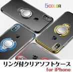 アイフォンケース iPhoneケース リング付き スタンド バンカーリング iphone11 11pro Max X XS XR 7プラス 8プラス 軽量 透明 クリア 安い