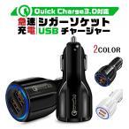 シガーソケット USB 増設 2連 電源 小型 2ポート LED 充電 iPhone qc3.0 電圧 12V 24V対応