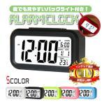 目覚まし時計 おしゃれ バックライト付き 大音量 起きれる 子供 置き時計 デジタル 見やすい シンプル カレンダー付き 温度計 アラーム 卓上 LED表示 かわいい