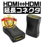 HDMI 延長 変換 ケーブル コネクタ アダプター メスメス