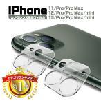 カメラレンズカバー iPhone11 iPhone12 pro max mini アイフォン レンズカバー カメラカバー レンズ保護 レンズフィルム カメラフィルム