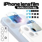 カメラレンズカバー iPhone11 iPhone12 pro max mini アイフォン レンズカバー カメラカバー レンズ保護