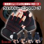 トレーニング グローブ パワーグリップ ウエイトトレーニング ダンベル ベンチプレス グッズ リストフラップ付き 手袋 器具 筋トレ 保護