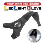 グローブ LEDライト付き 左右 ライトグローブ 夜釣り 夜間作業 右手用 左手用 暗所作業用 手袋 高輝度
