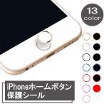 iPhone ホームボタンシール 指紋認証 TOUCH ID iPhone7 iPhone7Plus iPhone6s iPhone6sPlus iPhoneSE iPhone5s アルミ