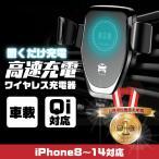 スマホホルダー 車載ホルダー 自動開閉式 充電機能付き 車 ワイヤレス充電 急速充電 iphone アンドロイド 充電器 Qi 置くだけ充電