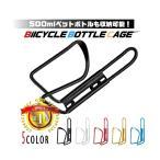 ボトルケージ ドリンクホルダー 取り付けネジ2個付き 自転車 ボトルホルダー サイクリング ペットボトル ロードバイク マウンテンバイク