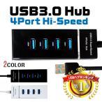 USBハブ 3.0 Hub 4ポート 5Gbps 高速転送 Windows Mac OS Linux 対応 テレワーク 在宅ワーク リモートワーク
